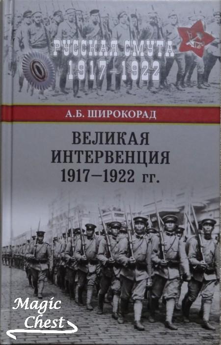 Великая интервенция 1917-1922 гг.