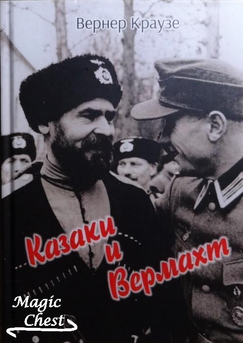 Краузе В. Казаки и Вермахт
