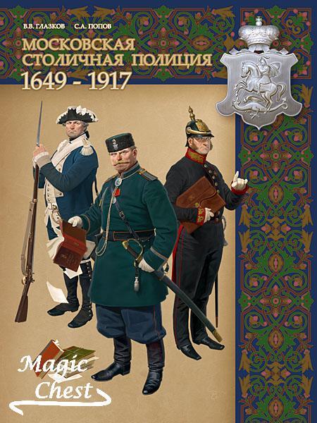 Московская столичная полиция 1649-1917