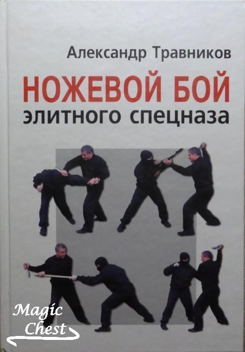 Травников А. Ножевой бой элитного спецназа, 2009 г.