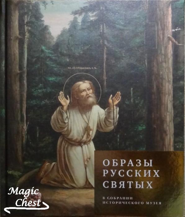 Образы русских святых в собрании Исторического музея 2020 г.