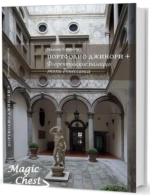 Портфолио Джинори + Флорентийские палаццо эпохи Ренессанса