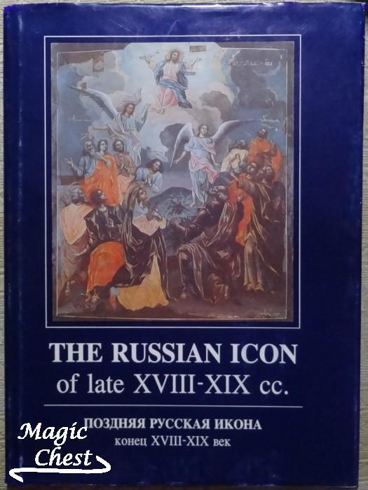 Поздняя русская икона конец XVIII — XIX век. The Russian Icon of late XVIII — XIX cc.