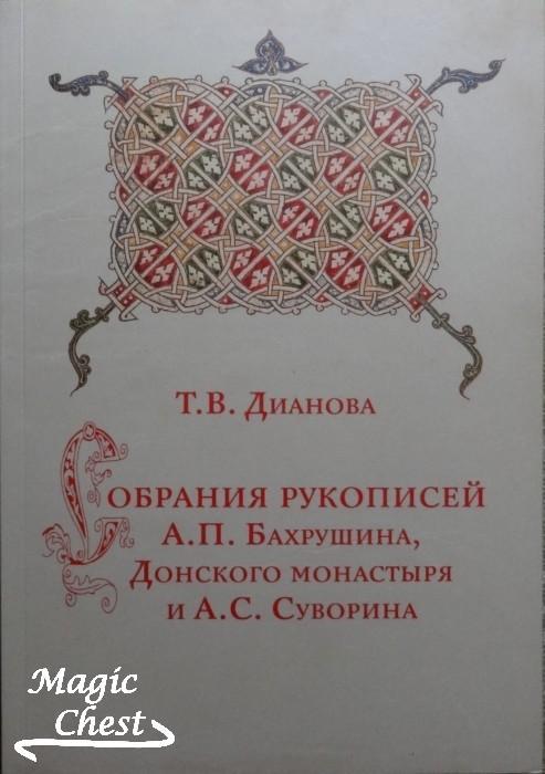 Собрания рукописей А.П. Бахрушина, Донского монастыря и А.С. Суворина