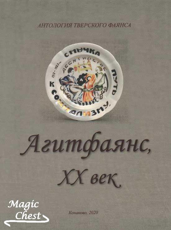 Агитфаянс, ХХ век. Антология тверского фаянса