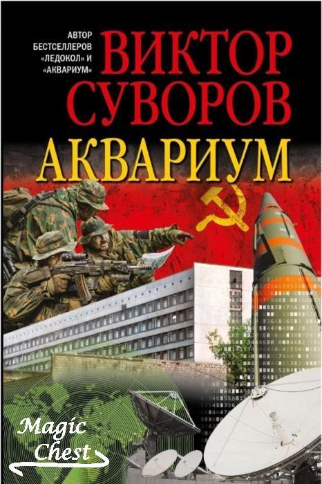 Суворов В. Аквариум. Роман о советской военной разведке