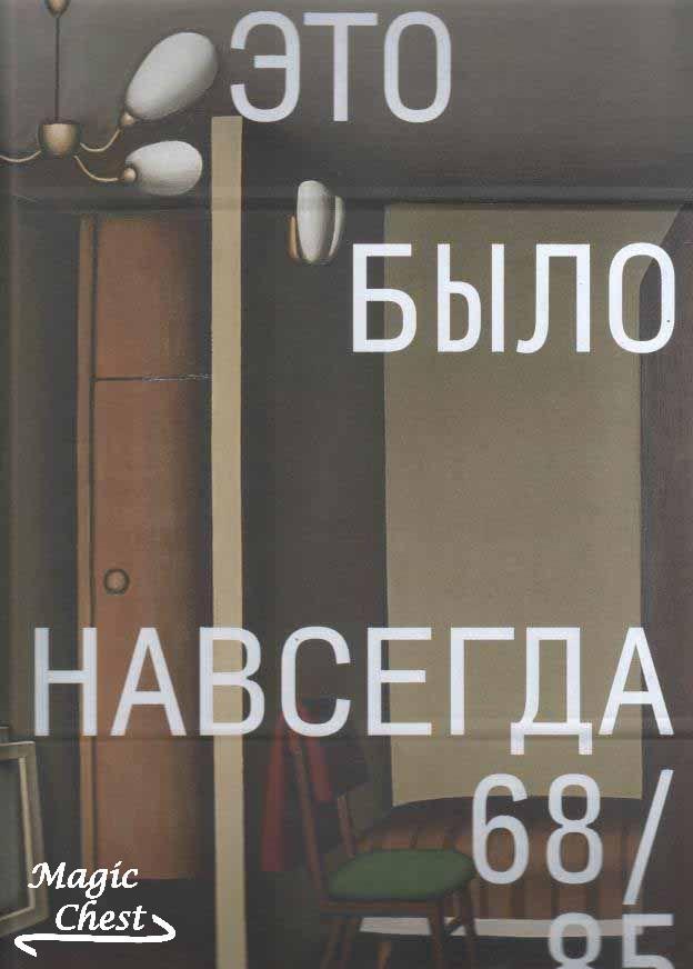 Eto_bylo_navsegda_1968-1985