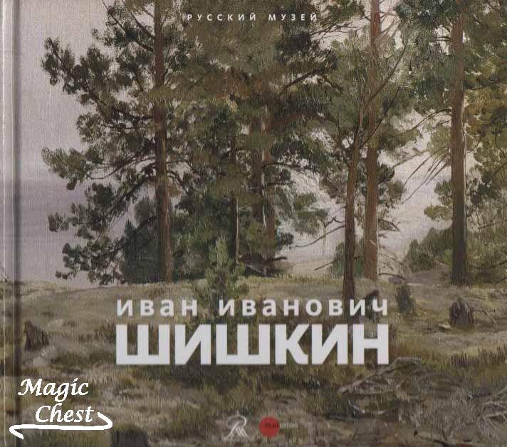 Иван Иванович Шишкин. 1832-1898. Картины, рисунки, акварели, гравюры