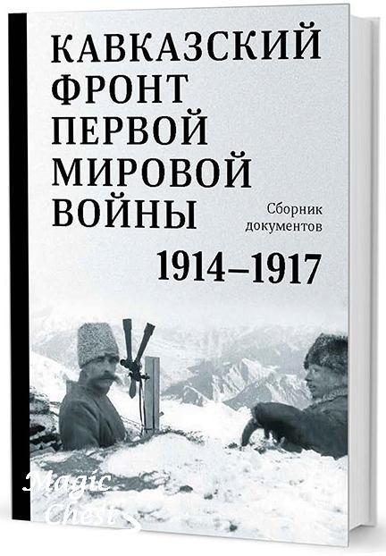 Кавказский фронт Первой мировой войны. 1914–1917 гг. Сборник документов