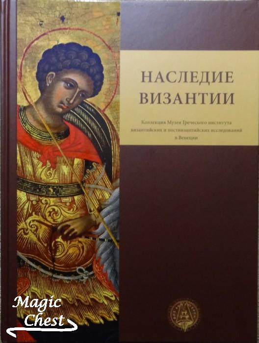 Наследие Византии. Коллекция Музея Греческого института византийских и поствизантийских исследований в Венеции
