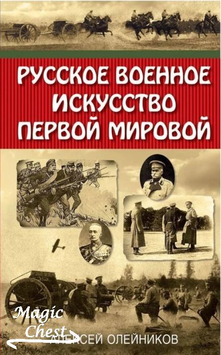 Олейников А. Русское военное искусство Первой мировой