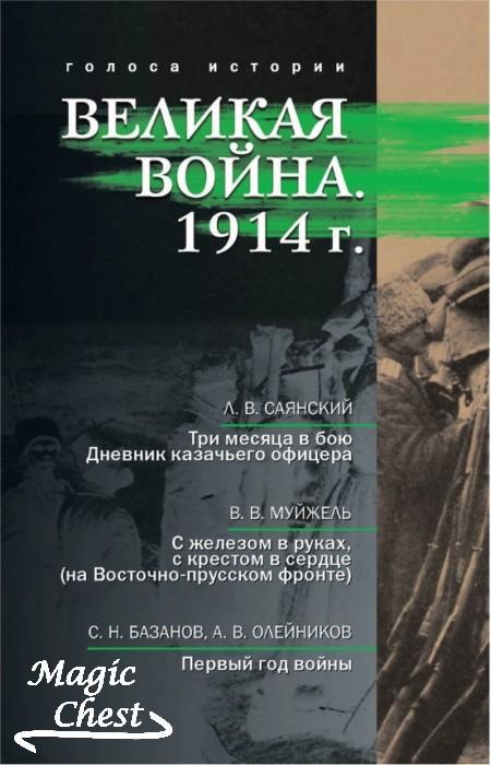 Великая война. 1914 г.
