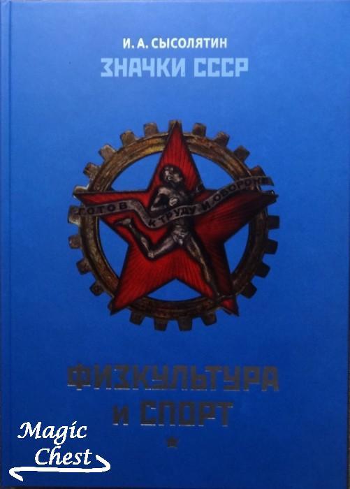 Сысолятин И. А. Значки СССР. Том I. Физкультура и спорт