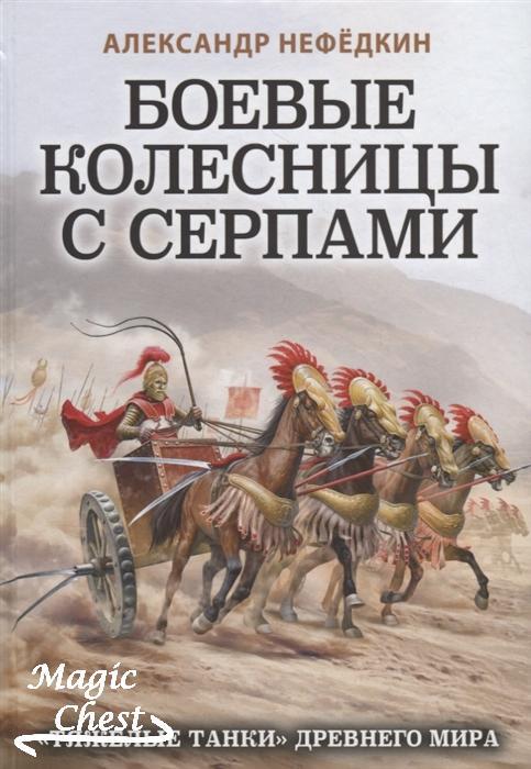 Боевые колесницы с серпами. Тяжелые танки Древнего мира