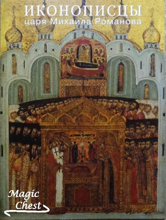 Иконописцы царя Михаила Романова. Каталог выставки