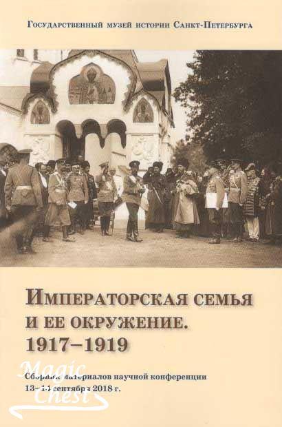 Императорская семья и её окружение.1917-1919. Сборник материалов научной конференции