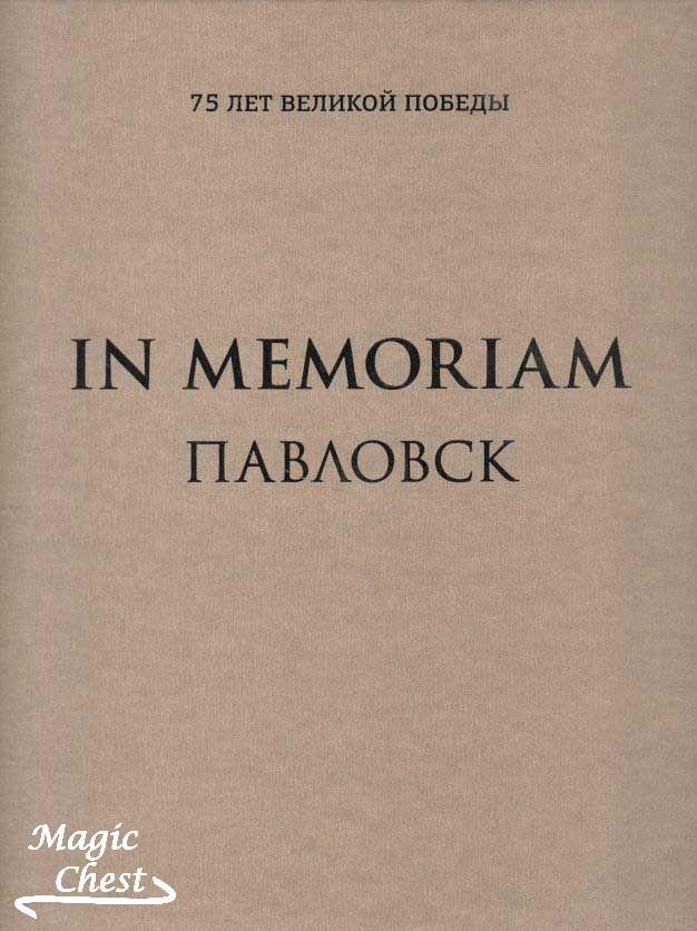 In Memoriam. Павловск: сотрудникам музея 1940-х годов посвящается