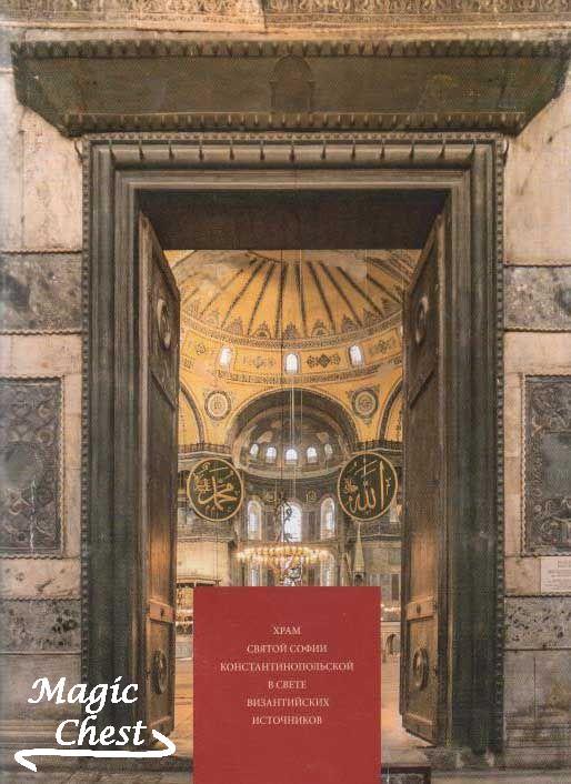 Храм Святой Софии Константинопольской в свете византийских источников