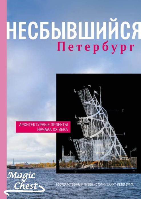 Несбывшийся Петербург. Архитектурные проекты начала XХ века