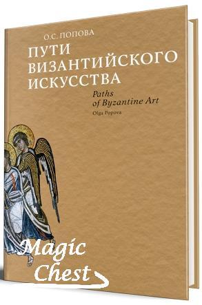 Попова О.С. Пути византийского искусства