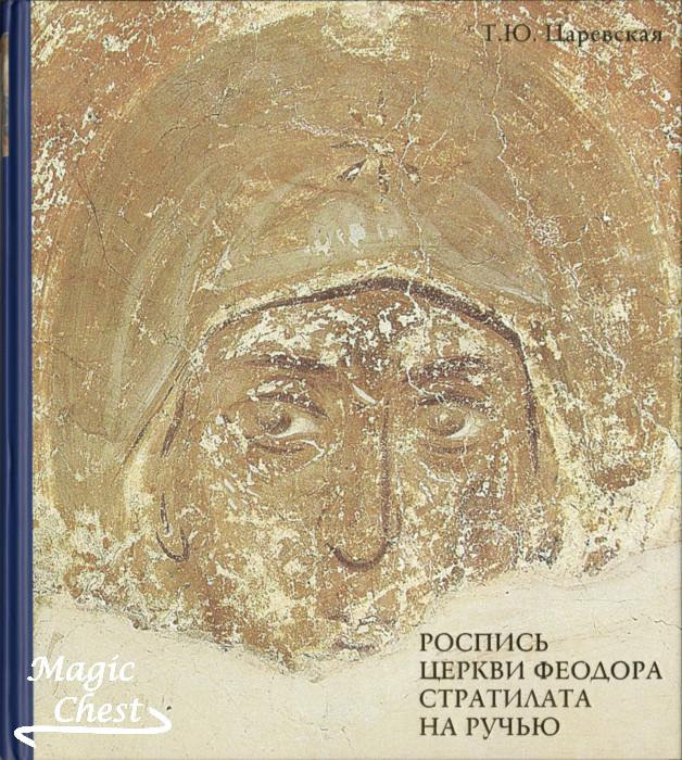 Роспись церкви Феодора Стратилата на Ручью