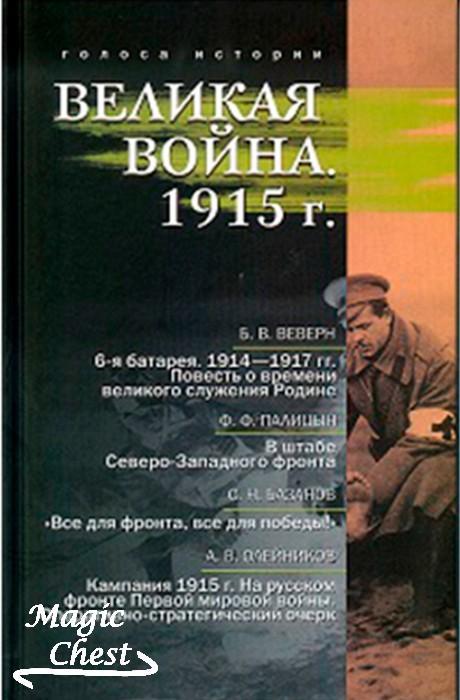 Великая война. 1915 г.
