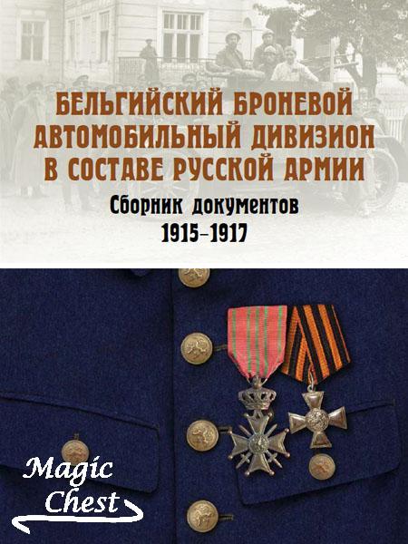 Бельгийский броневой автомобильный дивизион в составе русской армии