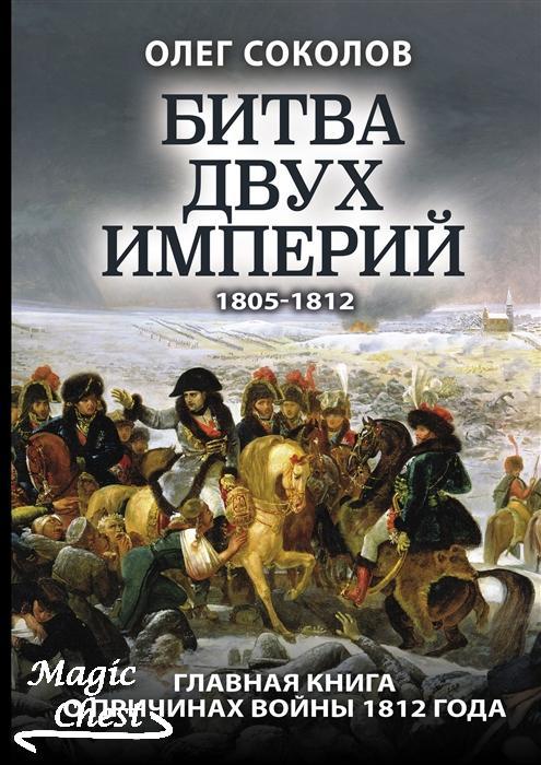 Битва двух империй 1805-1812. Главная книга о причинах войны 1812 года
