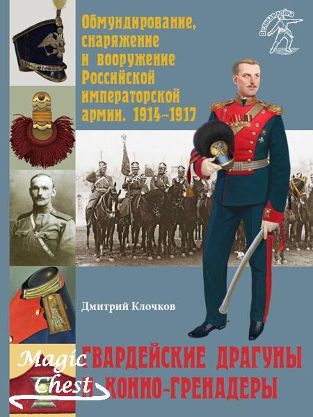 Клочков Д. Гвардейские драгуны и конно-гренадеры