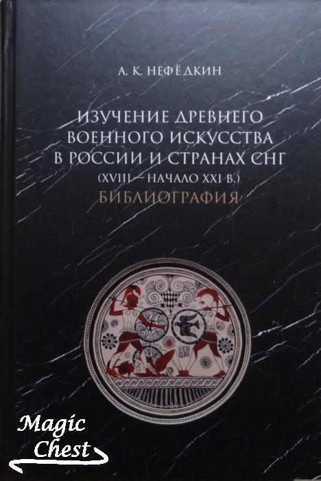 Нефедкин А. К. Изучение древнего военного искусства в России и странах СНГ (XVIII — начало XXI в.)