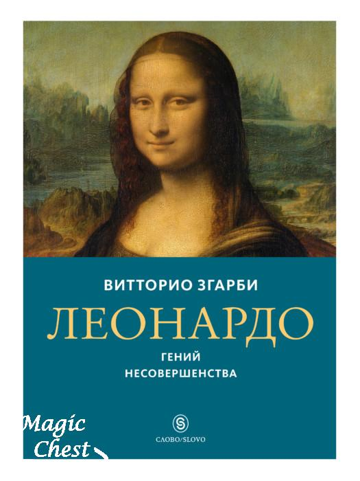 Леонардо. Гений несовершенства