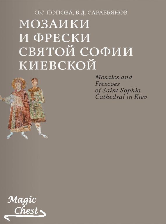Мозаики и фрески Святой Софии Киевской