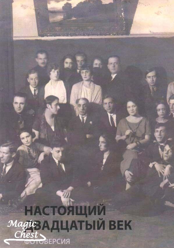 Настоящий двадцатый век. Фотоверсия. Фотографии из собрания Музея Анны Ахматовой в Фонтанном Доме. Каталог