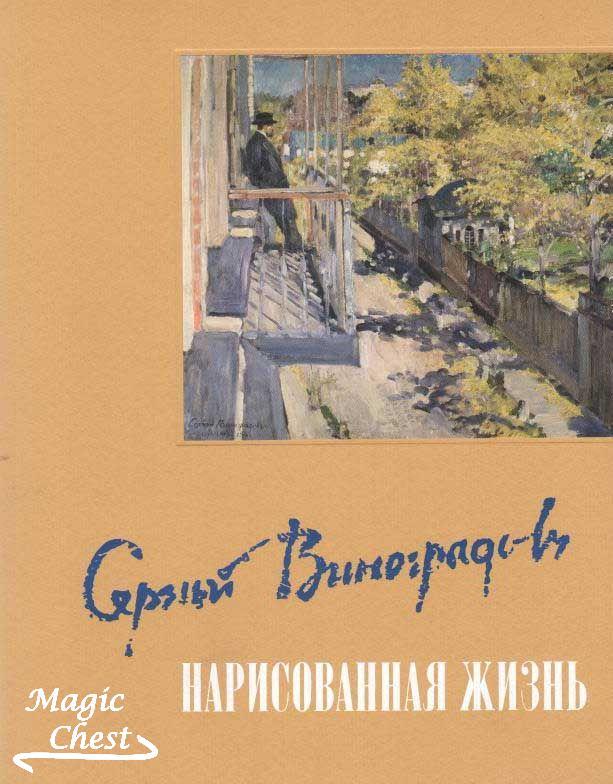 Сергей Виноградов. Нарисованная жизнь. Каталог выставки