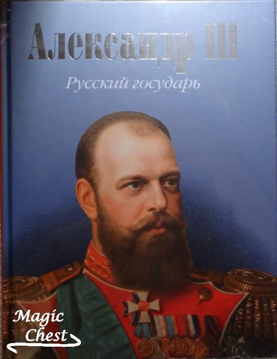 Александр III. Русский государь