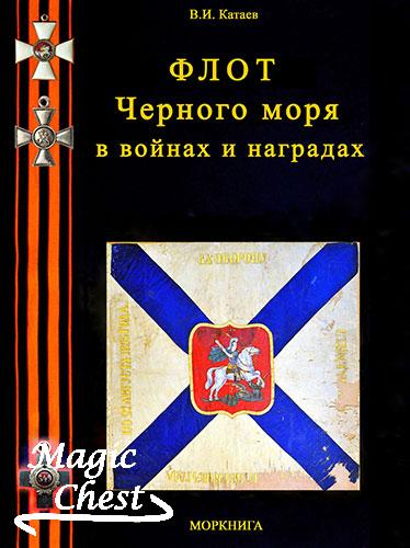 Катаев В.И. Флот Черного моря в войнах и наградах