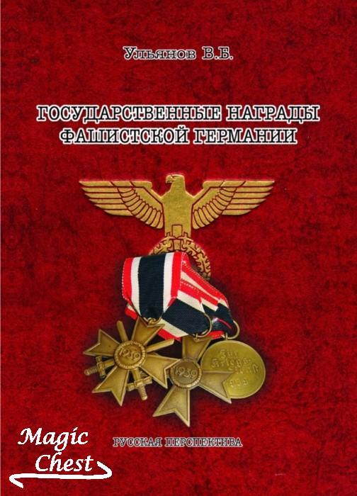 Государственные награды фашистской Германии