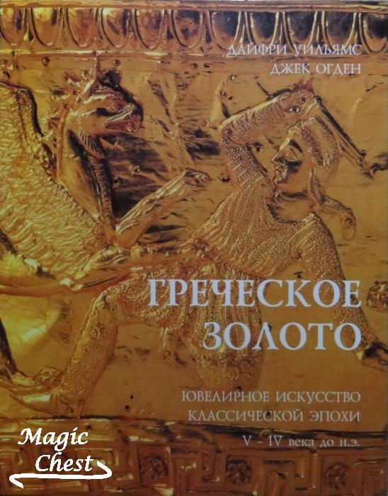 Греческое золото. Ювелирное искусство классической эпохи V-IV века до н.э.
