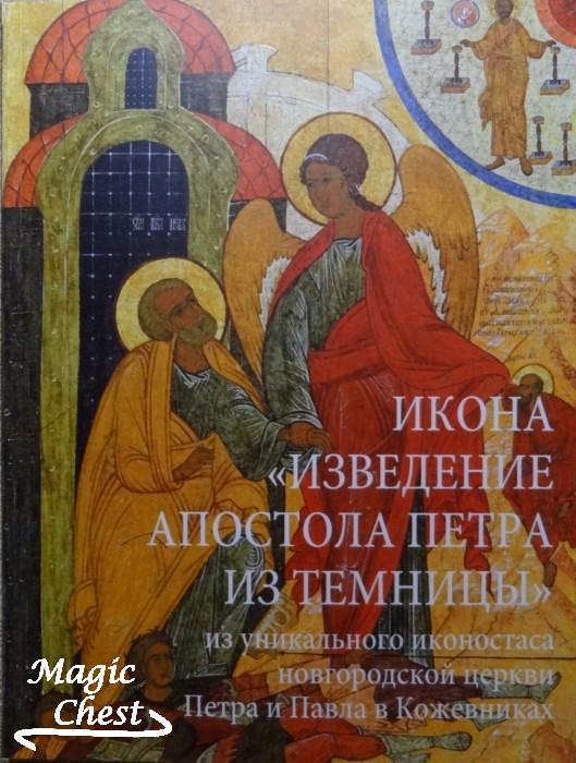 Икона Изведение апостола Петра из темницы. Из уникального иконостаса новгородской церкви Петра и Павла в Кожевниках