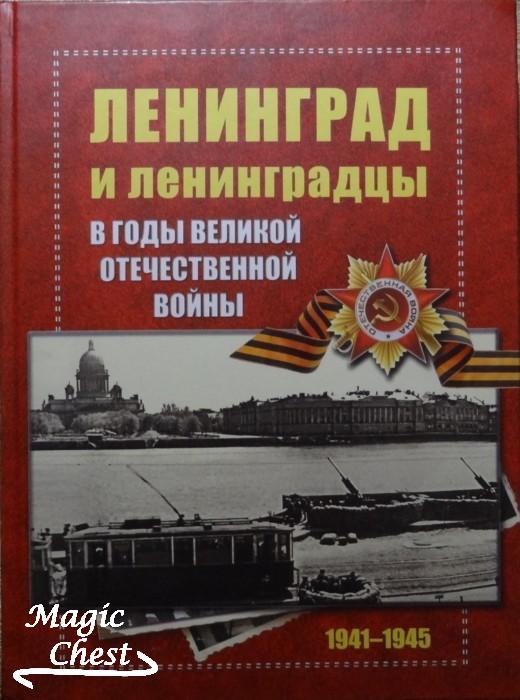 Ленинград и ленинградцы в годы Великой Отечественной Войны 1941-1945