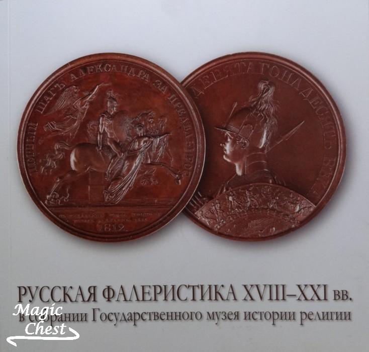 Русская фалеристика XVIII-XXI вв. в собрании ГМИР