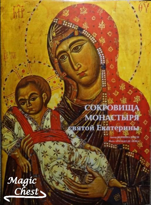 Сокровища монастыря святой Екатерины