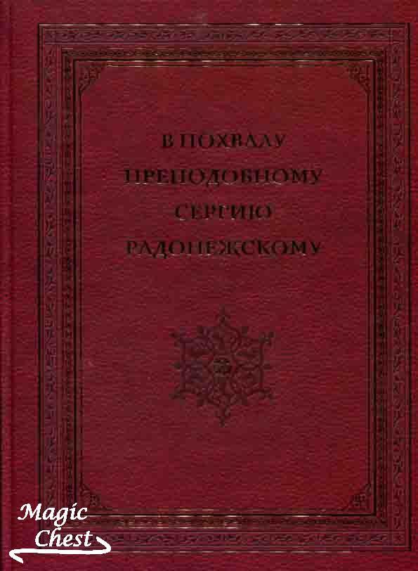 В похвалу преподобному Сергию Радонежскому. Драгоценные вклады XIV-XVII веков в Троице