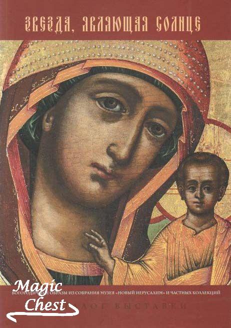 Звезда, являющая Солнце. Богородичные образы из собрания музея Новый Иерусалим и частных коллекций