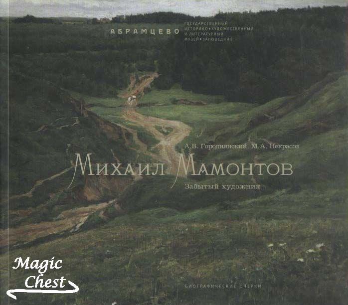Михаил Мамонтов. Забытый художник