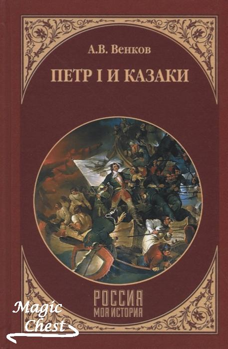 Венков А. Петр I и казаки