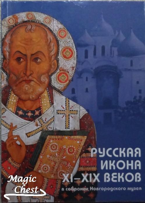 Русская икона XI-XIX веков в собрании Новгородского музея