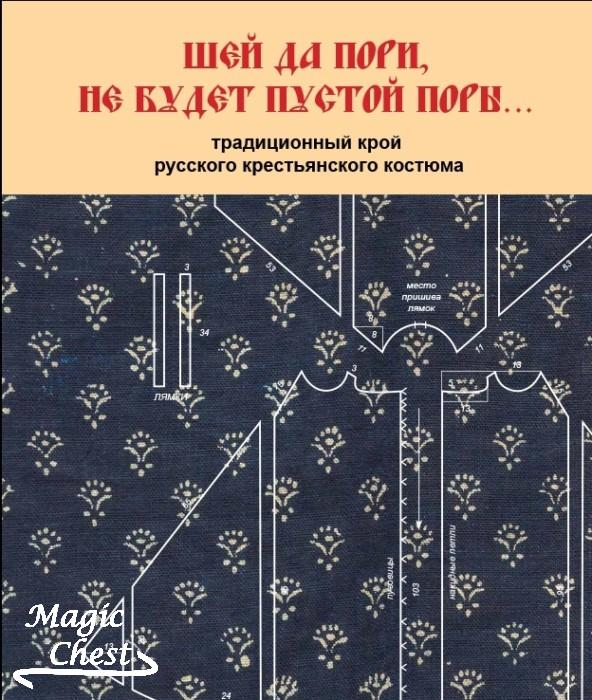 Шей да пори, не будет пустой поры… Традиционный крой русского крестьянского костюма