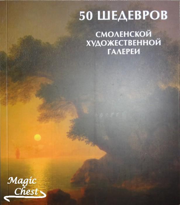 50 шедевров Смоленской художественной галереи