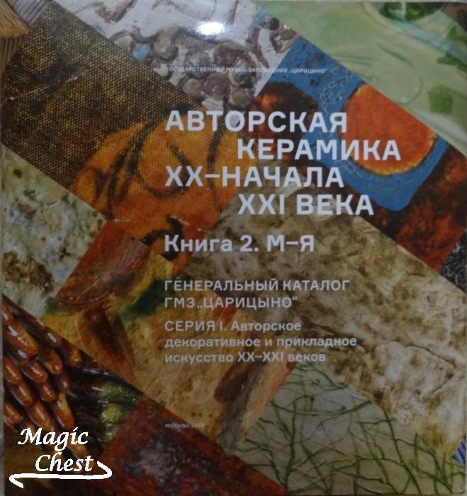 Авторская керамика XX – начала XXI века. Книга 2. М–Я